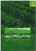 بوم شناسی گیاهان زراعی: تولید و مدیریت نظام های کشاورزی