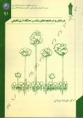 درختان و درختچه های مناسب جنگلداری تلفیقی