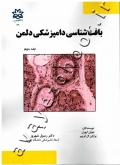 بافت شناسی دامپزشکی دلمن (جلد دوم)