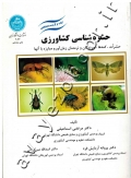 حشره شناسی کشاورزی(حشرات،کنه ها،جوندگان و نرمتنان زیان آور و مبارزه با آنها)