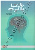روان شناسی یادگیری
