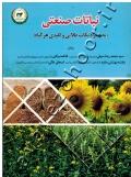 نباتات صنعتی (به همراه نکات طلایی و کلیدی هر گیاه)