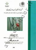 مفصل زانو (آناتومی، آسیب ها و روش های درمانی)