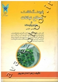 فرهنگ لغات اصلاح نباتات و علوم وابسته ( انگلیسی_فارسی )