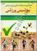 مجموعه سوالات دکتری بیوشیمی ورزشی