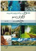 مقدمه ای بر برنامه ریزی و مدیریت اکوتوریسم (جلد دوم: تجارت اکوتوریسم)