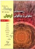 زیست شناسی سلولی و مولکولی لودیش (جلد سوم)