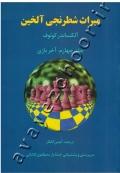 میراث شطرنجی آلخین (جلد چهارم: آخر بازی)