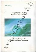 مقدمه ای بر: فیزیک دریاها و اقیانوسها