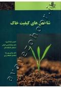 شاخص های کیفیت خاک
