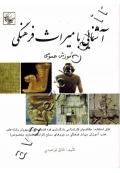 آشنایی با میراث فرهنگی (آموزش عمومی)