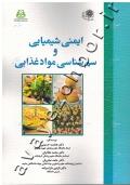 ایمنی شناسی و سم شناسی مواد غذایی