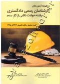 مجموعه آزمون های کارشناسان رسمی دادگستری رشته حوادث ناشی از کار (با پاسخ تحلیل و نکات تکمیلی 1371 الی 1395)