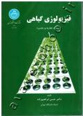 فیزیولوژی گیاهی (مبحث تغذیه و جذب) جلد اول