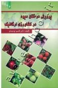 پرورش درختان میوه در کشاورزی ارگانیک