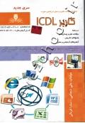 مجموعه سوالات نظری و عملی ارزشیابی مهارت کاربر ICDL
