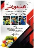 تغذیه ورزشی (راهنمای ورزشکاران برای: کنترل و کاهش وزن، وزن بدنی مناسب برای عملکرد ورزشی بهینه)