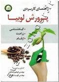 راهنمای پرورش لوبیا ( گیاه شناسی، زراعت، ارقام )