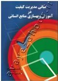 مبانی مدیریت کیفیت در آموزش و بهسازی منابع انسانی