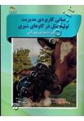 مبانی کاربردی مدیریت تولیدمثل در گاوهای شیری (جلد اول)