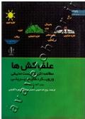 علف کش ها(مطالعه اثرات زیست محیطی و رویکردهای مدیریتی)