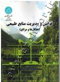 قوانین و مدیریت منابع طبیعی (جنگل ها و مراتع)