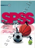 SPSS در تربیت بدنی