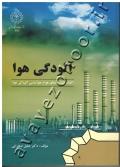آلودگی هوا (کلیات، آلاینده های هوا و هواشناسی آلودگی هوا)