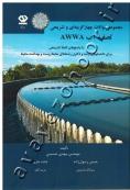 مجموعه سوالات با پاسخ های تشریحی تصفیه آب AWWA