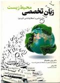 زبان تخصصی محیط زیست (واژه شناسی و اصطلاح شناسی کاربردی)