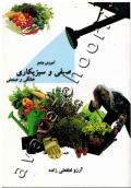 آموزش جامع صیفی و سبزیکاری خانگی و صنعتی