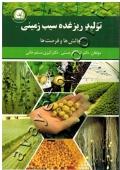 تولید ریزغده سیب زمینی چالش ها و فرصت ها