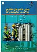 معرفی شاخص های عملکردی بهداشت در صنایع نفت و گاز