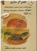 همبرگر سازی