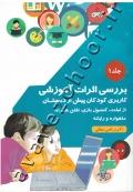 بررسی اثرات آموزشی کاربری کودکان پیش از دبستان از تبلت، کنسول بازی، تلفن همراه، ماهواره و رایانه (جلد اول)
