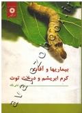 بیماریها و آفات کرم ابریشم و درخت توت