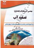 مهندسی آب و فاضلاب (جلد اول: تصفیه آب)