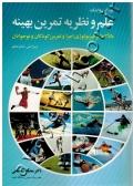 علم و نظریه تمرین بهینه (با تاکید بر فیزیولوژی اجرا و تمرین کودکان و نوجوانان)