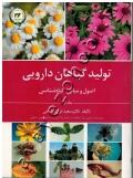 تولید گیاهان دارویی (اصول و مبانی، گیاه شناسی) جلد اول
