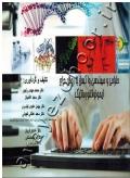 طراحی و مهندسی واکسن با روش های ایمونوانفورماتیک