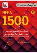 استاندارد برنامه های رفاه ، ایمنی و سلامت شغلی سازمان آتش نشانی NFPA 1500