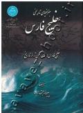 جغرافیای تاریخی خلیج فارس