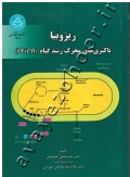 ریزوبیا (باکتری های محرک رشد گیاه (PGPB) )
