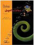 بیولوژی کمپبل (جلد دوم: سلول)