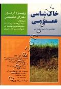 خاک شناسی عمومی (ویژه آزمون دکترای تخصصی)