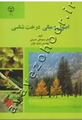 اصول و مبانی درخت شناسی