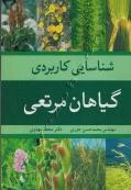 شناسایی کاربردی گیاهان مرتعی