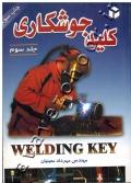 کلید جوشکاری (جلد سوم)