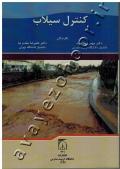 کنترل سیلاب