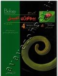 بیولوژی کمپبل (جلد چهارم: مکانیسم تکامل و تاریخچه تکاملی تنوع زیستی)